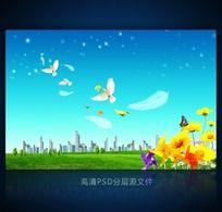 城市自然海报背景设计 PSD