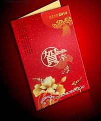 红色经典贺年卡设计