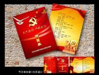 建党90周年晚会节目单设计PSD
