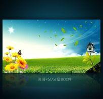 绿色自然海报背景设计 PSD