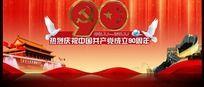 庆祝建党90周年PSD展板