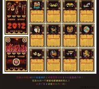十二吉祥图案年历挂历(带黄历)