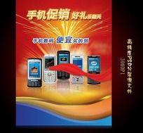 手机促销高清宣传PSD海报