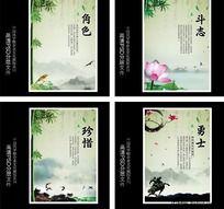 中国风 文化艺术展板psd