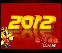 2012龙年立体字PSD分层素材