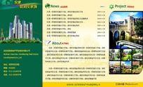 地产网页 PSD