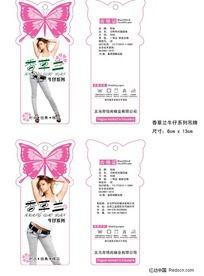 女性裤子吊卡设计 AI