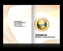 时尚创意IT科技科技画册封面