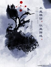 水墨风格原味中国海报