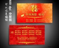 中式婚庆名片设计