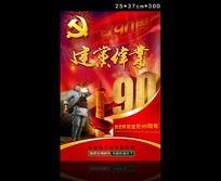 建党90周年宣传海报设计