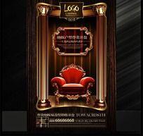 金色柱子沙发地产广告画面模板PSD源文件