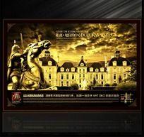 欧式地产广告设计素材PSD源文件