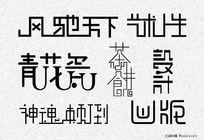 艺术字体设计矢量图