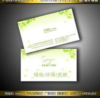 绿色低碳环保名片