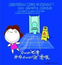 厕所文化海报 小心地滑
