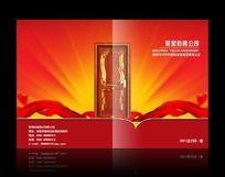 红色门业公司画册封面PSD分层