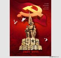 永远的丰碑 共产党建党90周年展板 PSD