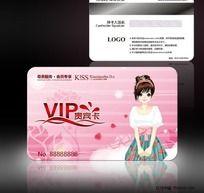 服装店会员卡 服饰VIP贵宾卡 美容会员卡