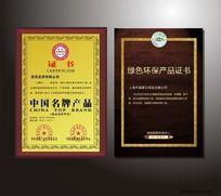 公司荣誉证书设计
