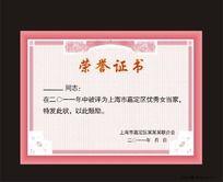 获奖荣誉证书