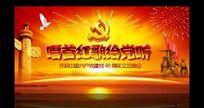 建党90周年背景 红歌晚会背景设计