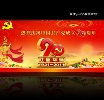 建党90周年庆党建展板设计