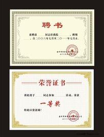 聘书设计 荣誉证书