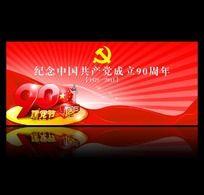 庆祝中国共产党成立90周年展板设计