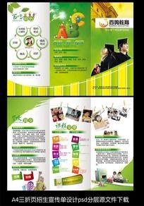 9款 教育辅导班招生宣传单设计PSD下载