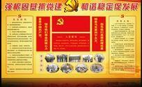 基层党建宣传栏PSD PSD