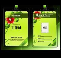 绿色清新花奔图案工作证PSD源文件