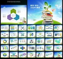 教育培训机构ppt设计