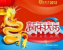 龙 2012龙年素材 新年快乐图片