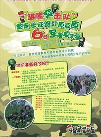 军事夏令营招生宣传单