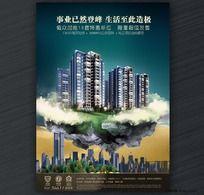 创意房地产海报PSD素材