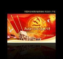 共产党成立90周年舞台背景展板设计