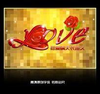love艺术字设计