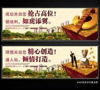 房地产围墙广告PSD分层素材