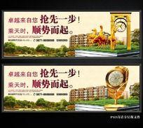 房地产围墙广告PSD分层素材 PSD