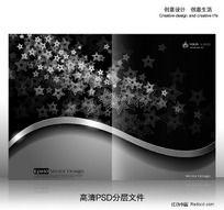 精美星纹 黑色高档画册封面设计