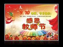 9.10感恩教师节宣传展板PSD设计