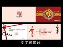 2012新年贺卡设计psd PSD