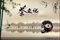 中国风茶文化宣传海报模板psd背景