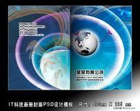 卫星地球小苗IT科技画册封面设计