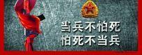 部队文化宣传展板设计
