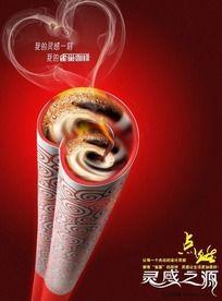 大广赛-雀巢火炬创意海报