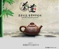 中国风茶道高清宣传海报psd背景