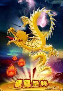 龙年 中国龙