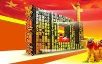10.1国庆节图片素材
